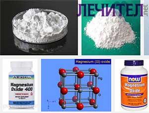магнезиев оксид, за какво служи