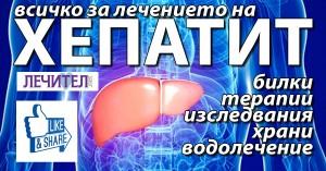 симптоми на хепатит а, б, с, вирусен хепатит, симптоми