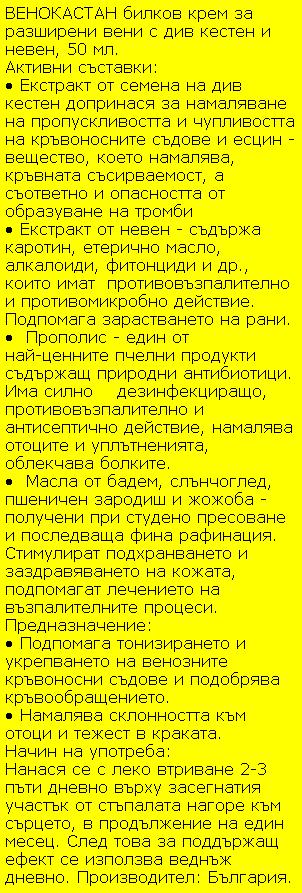 razshireni-veni-recepti-1
