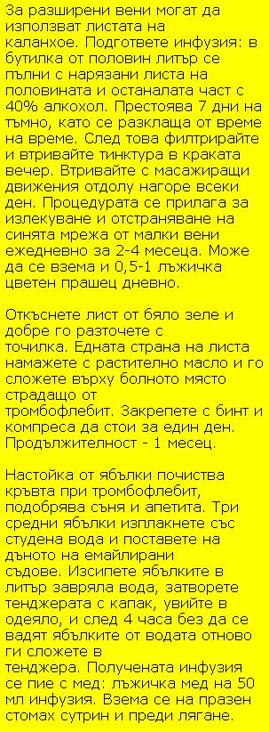 razshireni-veni-recepti-10
