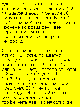 razshireni-veni-recepti-11