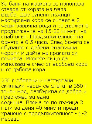 razshireni-veni-recepti-12