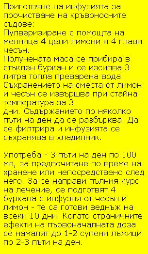 razshireni-veni-recepti-14