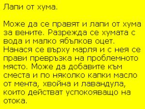 razshireni-veni-recepti-15