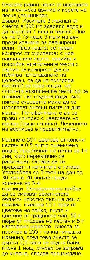 razshireni-veni-recepti-16