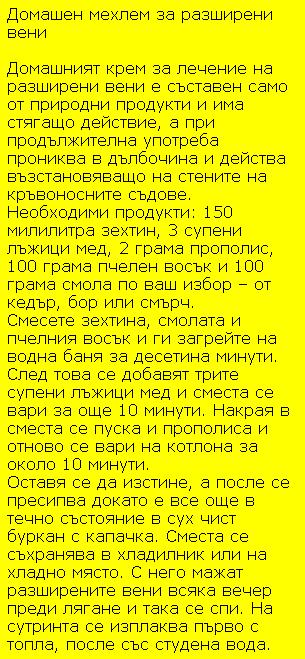 razshireni-veni-recepti-2