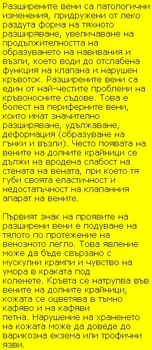 razshireni-veni-recepti-3