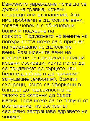 razshireni-veni-recepti-4