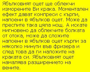 razshireni-veni-recepti-7