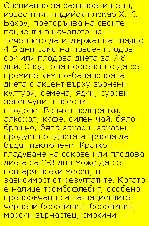 razshireni-veni-recepti-8