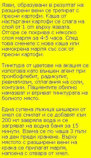 razshireni-veni-recepti-9