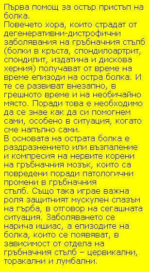 bolki-v-garba-sn-1