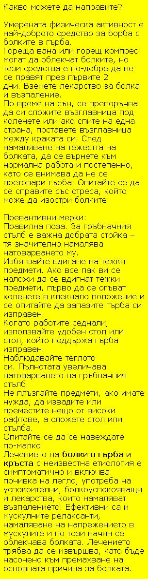 bolki-v-garba-sn-10
