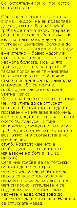 bolki-v-garba-sn-2