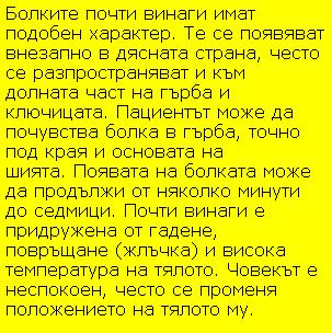 bolki-v-garba-sn-3
