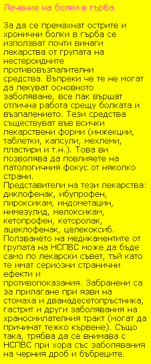 bolki-v-garba-sn-4