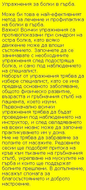bolki-v-garba-sn-7