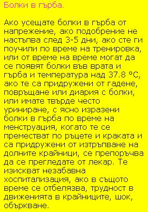 bolki-v-garba-sn-8