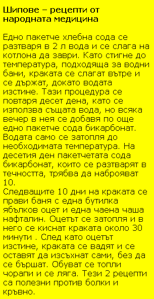 shipove-narodni-recepti-1