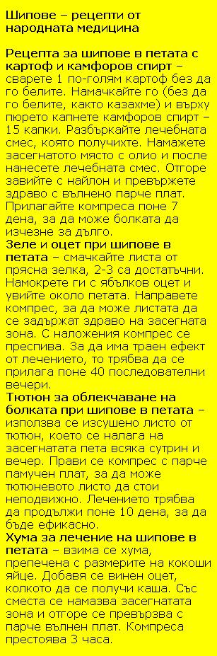 shipove-narodni-recepti-2