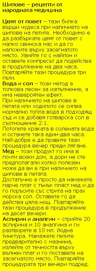 shipove-narodni-recepti-3