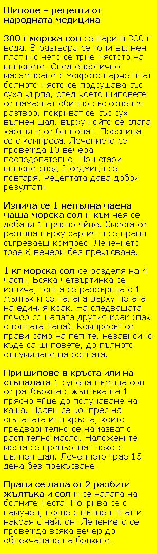 shipove-narodni-recepti-5