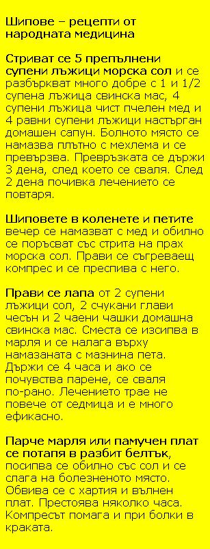 shipove-narodni-recepti-6