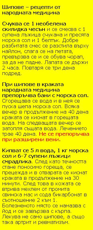 shipove-narodni-recepti-7