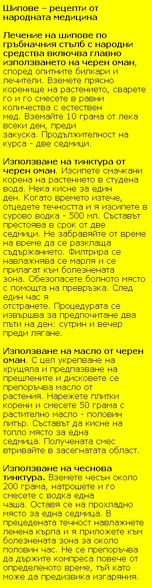 shipove-narodni-recepti-8