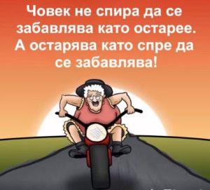 Човек не спира да се забавлява като остарее. А остарява като спре да се забавлява.
