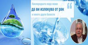 Изследванията на Неумивакин се основават на резултатите от изследванията, проведени от У. Дъглас - учен, който е заявил, че с помощта на кислородна вода може да се лекува рак.