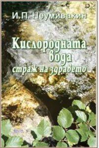 Според професор Неумивакин, с кислородна вода може да се лекуват много болести и рак, но официалната медицина отхвърля това становище. Книгата Кислородната вода страж на здравето.
