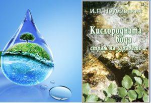 Neumivakin Kislorodna voda 1