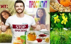 Простатит – причини и рецепти от народната медицина за лечение.