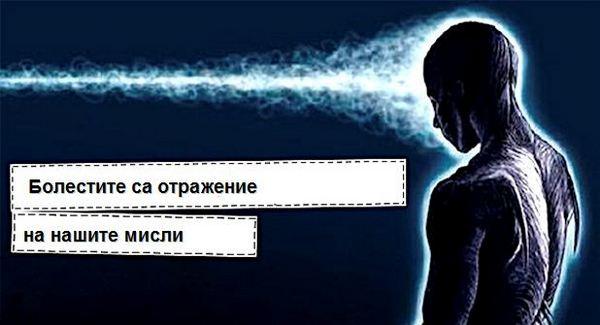 Болестите са отражение на нашите мисли