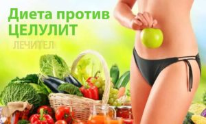 диета при целулит
