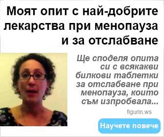 Фигурин билкови таблетки за отслабване при менопауза