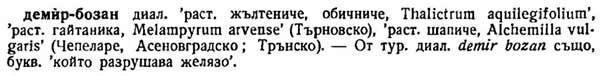 demir-bozan-rechnik-01-600x76
