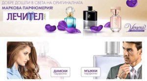 Грим, козметика, парфюми, venera-cosmetics-01