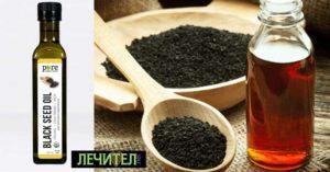 Масло от черен кимион 01 pure-oil-black-cumin-01
